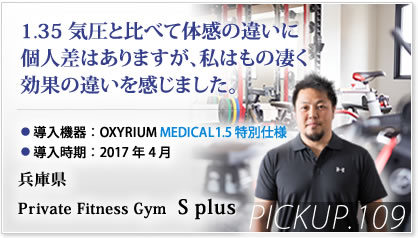 Pickup! 兵庫県 Private Fitness Gym S Plus様⇒