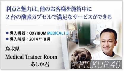 Pickup! 鳥取県 Medical Trainer Room あしか君様⇒